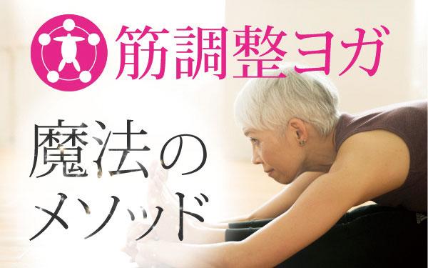 中井まゆみ考案「筋調整ヨガ」指導者養成講座、開催決定!!