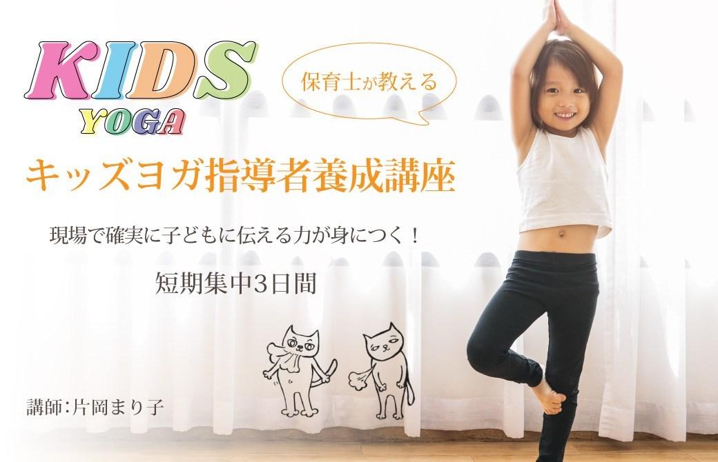 キッズヨガ指導者養成講座(3日間)
